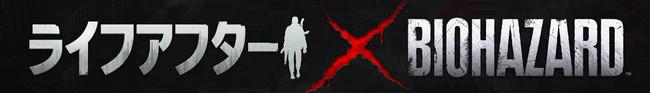 『ライフアフター』×『バイオハザード』コラボレーション第2弾が、12月3日(木)より開催決定! ラストファイト、スタート!!