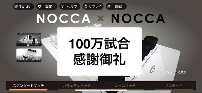 ボードゲーム「ノッカノッカ」アプリが総試合数100万試合を突破!観戦モードやレーティング戦に新モードも登場!