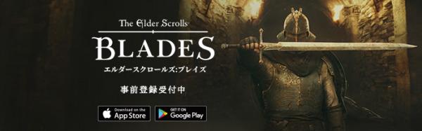 「エルダースクロールズ:ブレイズ」日本語版 正式サービス開始に先がけ、事前登録を開始!