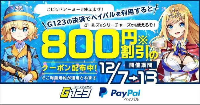 G123ゲームで使える割引クーポン配布キャンペーン開催!