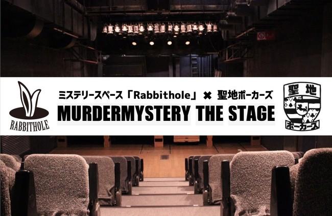 観て楽しむマーダーミステリーの舞台「MURDERMYSTERY THE STAGE」が12月29日、30日に開催 〜チケット販売開始〜