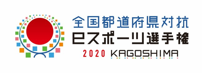 eスポーツ日本一をめざし、全国47都道府県の代表選手がオンラインで激突!「全国都道府県対抗eスポーツ選手権 2020 KAGOSHIMA」開会式・閉会式情報や配信スケジュールを公開
