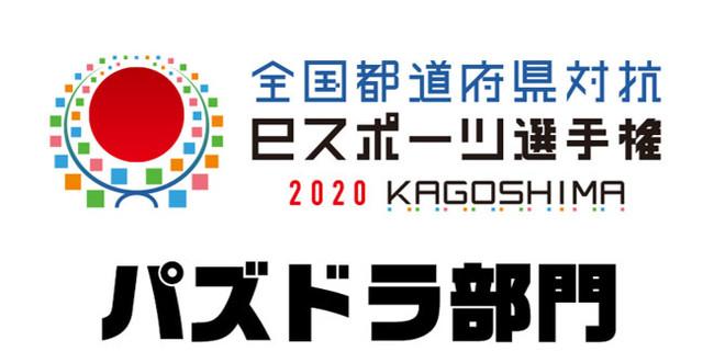 【パズドラ】「全国都道府県対抗eスポーツ選手権2020 KAGOSHIMA パズドラ部門」 優勝者予想キャンペーン実施!