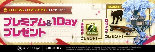 超大型MMORPG『ArcheAge(アーキエイジ)』 12月26日(土)限定!家やペットなど豪華アイテムが必ずもらえる「プレミアム&1Dayプレゼント」キャンペーン実施決定!