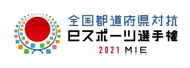 「全国都道府県対抗eスポーツ選手権 2021 MIE」 開催のお知らせ