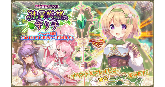 DMM GAMES『FLOWER KNIGHT GIRL』1月12日アップデート実施!新イベント「神霊樹林の守り手」開催!