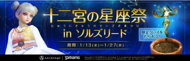 超大型MMORPG『ArcheAge(アーキエイジ)』 限定アイテムが手に入る!「十二宮の星座祭」イベント開催!