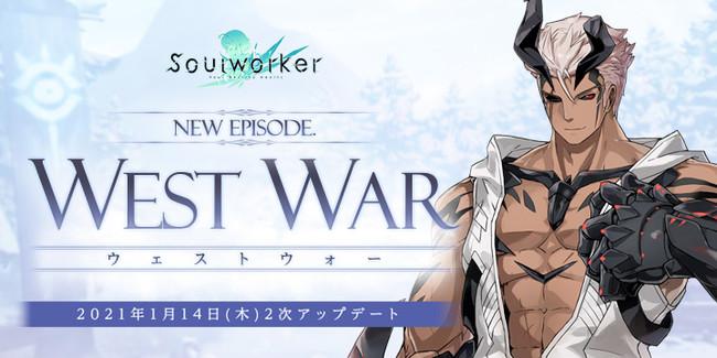 アニメ風オンラインRPG「ソウルワーカー」最新エリア「ウェストウォー」が早くも拡張アップデート!