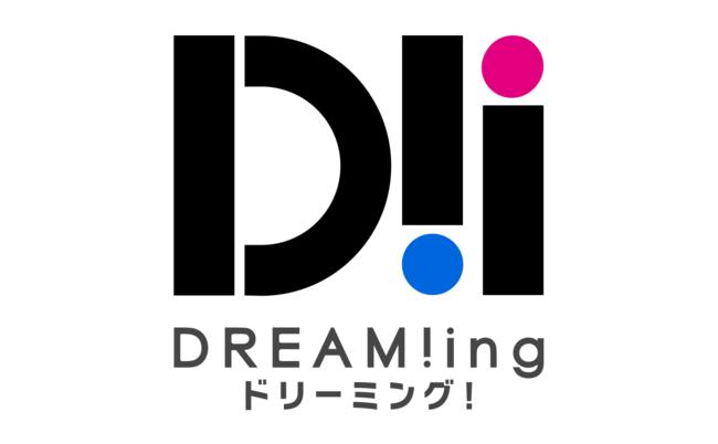 ドラマCD『DREAM!ing』~掴め!漫才ドリーム!~本日発売!!
