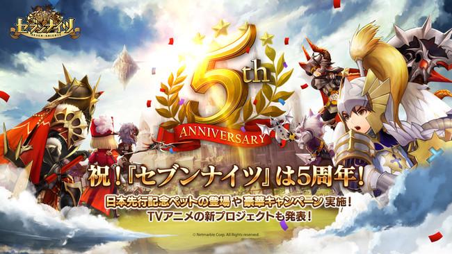 『セブンナイツ』祝!『セブンナイツ』5周年!日本先行記念ペットの登場や豪華キャンペーン実施!TVアニメの新プロジェクトも発表!