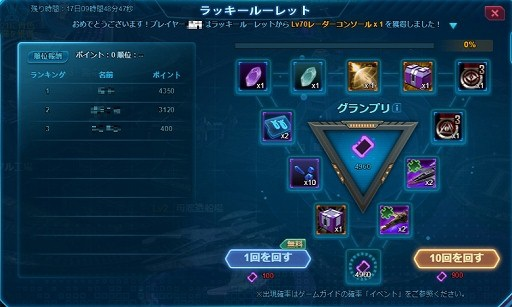 ※画像はイメージ図であり、具体的な報酬アイテムはゲーム内に準じます。