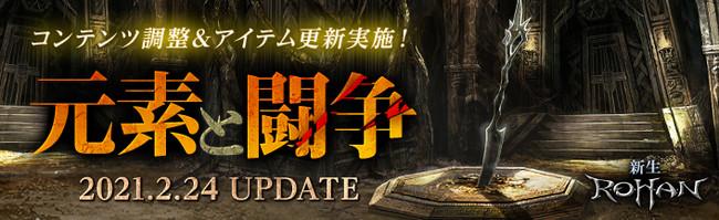 ファンタジーMMORPGの老舗「新生R.O.H.A.N」コンテンツ調整アップデート「元素と闘争」実施!アップデート内容と新たなアイテムを紹介!