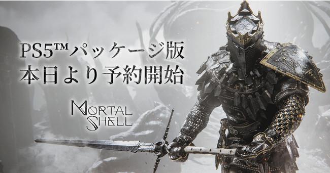 ダークファンタジーアクションRPG『Mortal Shell』日本語版PS5™の発売決定!本日よりお得なセットの予約受付開始今なら早期予約特典として公式アートブックもついてくる!