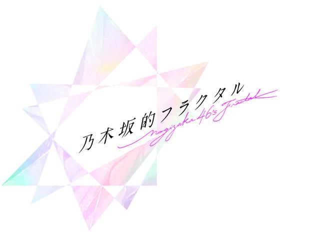 『乃木坂46』を題材とした新規ゲームアプリ「乃木坂的フラクタル」の開発に関するお知らせ