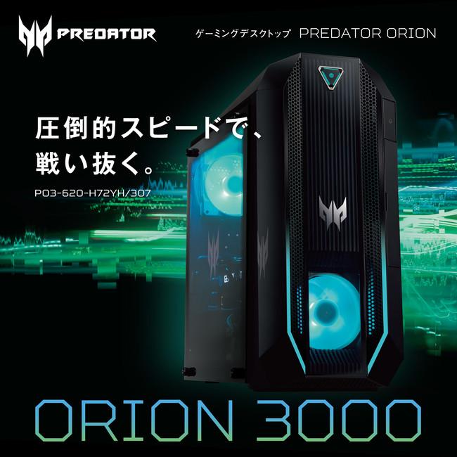 ゲーミングデスクトップPC Predator Orion 3000の新モデル発売!NVIDIA® GeForce RTXTM 3070と、1670万色にも光るAcer独自開発の冷却ファンを搭載!