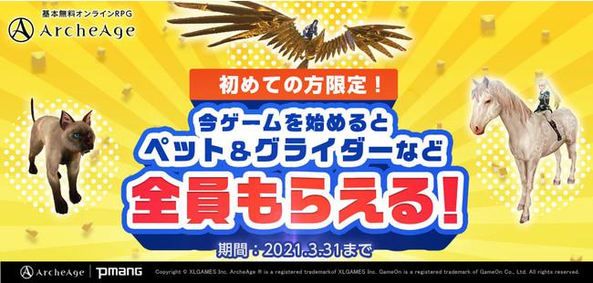超大型MMORPG『ArcheAge(アーキエイジ)』新規限定!ペットやグライダーがもらえる「ビギナー応援パッケージ」プレゼントキャンペーン開始!