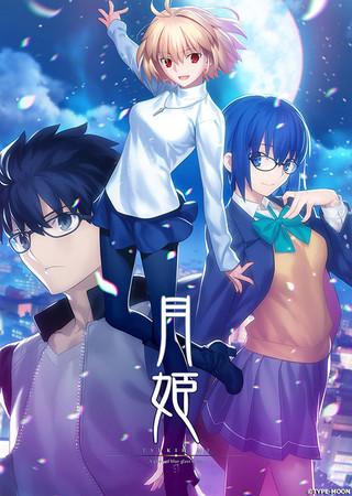 『月姫 -A piece of blue glass moon-』本日(3月31日)予約受付開始!