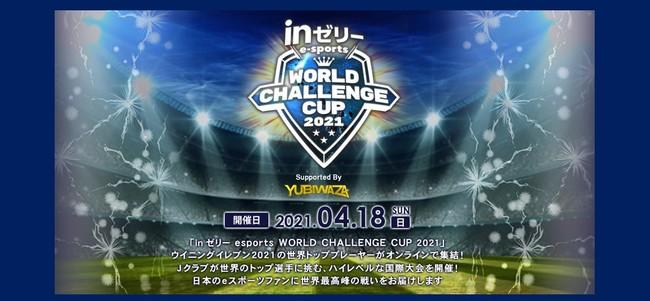 「inゼリー esports world challenge cup 2021」Supported By YUBIWAZAウイニングイレブン 2021の世界トッププレーヤーがオンラインで集結!