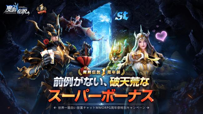 話題の縦持ちMMORPG『魔剣伝説』1周年祭!前例がない、破天荒なスーパーボーナスをゲットしよう!
