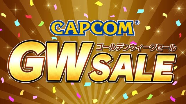 PlayStation™Storeとニンテンドーeショップで「CAPCOM GOLDEN WEEK SALE」を開催!