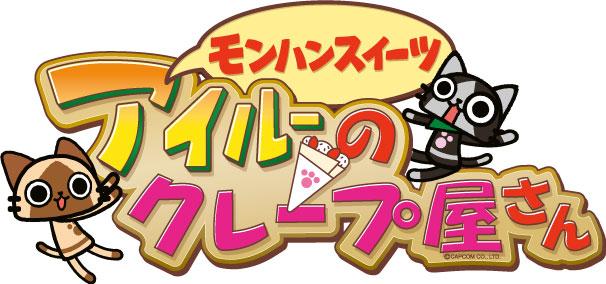 アイルーのクレープ屋さん 新作メニュー「ガルク」が登場!