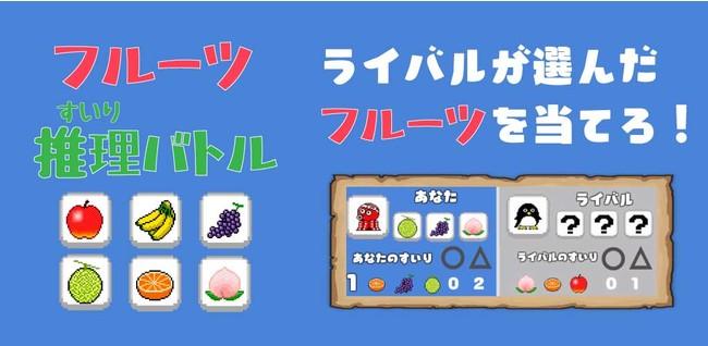 新作オンライン対戦ゲーム「フルーツ推理バトル」をリリース