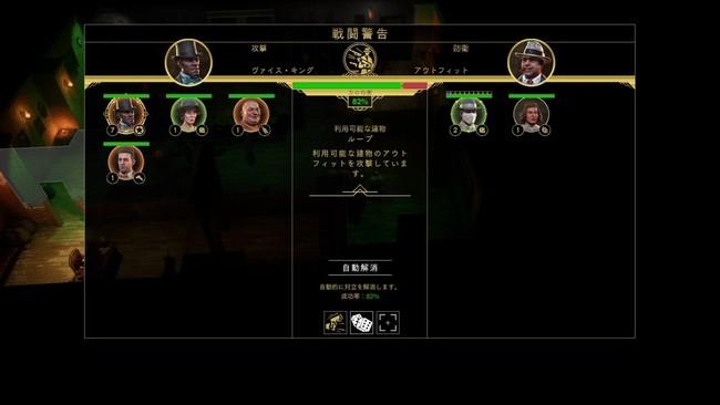 Paradox Interactiveとのパートナーシップ第1弾タイトル『Empire of Sin エンパイア・オブ・シン』プレイに便利な自動戦闘モードを含むアップデートパッチ1.07を配信