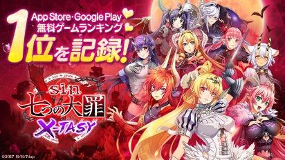 子会社モブキャストゲームスが参画している「sin 七つの大罪 X-TASY」より、プレスリリース:「sin 七つの大罪 X-TASY」がApp Store・Google Play無料ゲームランキング1位を記録!