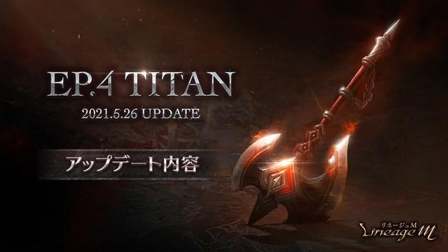 『リネージュM』最新アップデート「Ep.4 TITAN」第3弾として新たな「守護星」&ワールド攻城戦「ギラン城」が登場!