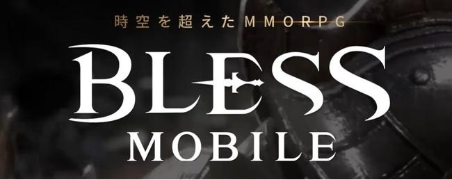 スマホ向け新作MMORPG『BLESS MOBILE(ブレスモバイル)』最新アップデートでリアルタイムPvP「血の決闘場」が実装!己の腕一つで真の強さを証明せよ!
