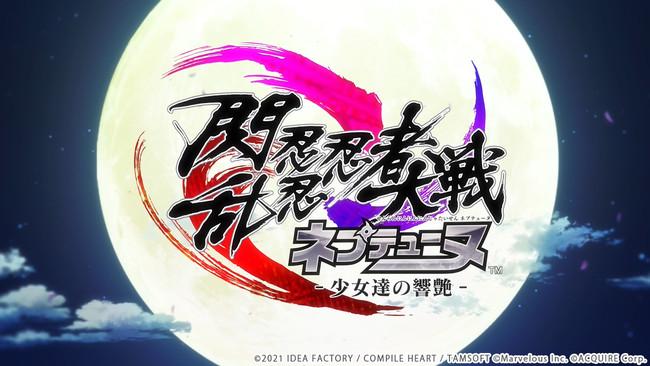 PlayStation®4『閃乱忍忍忍者大戦ネプテューヌ -少女達の響艶-』プロモーションムービー 第2弾を本日公開!