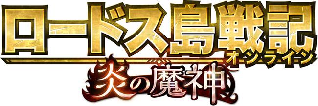 ネオクラシックMMORPG『ロードス島戦記オンライン』 新規狩場「凍てついた大地」を実装さらに、Lv上限、成長技能を解放!