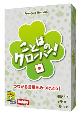 協力型のワード連想ゲーム『ことばのクローバー!』日本語版 【7月下旬発売予定】