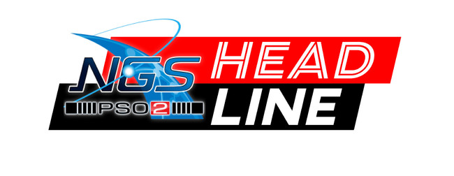 『NGS ヘッドライン』6月29日(火)20時30分より放送!『PSO2 ニュージェネシス』の最新情報をお届け!