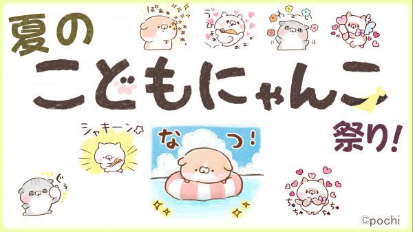 Nintendo Switch DL専用ソフト『みんなのおしゃべりチャット』 大人気スタンプ「こどもにゃんこ」が帰ってきた! 「夏のこどもにゃんこ祭り!」配信のお知らせ