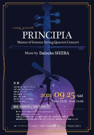 作曲家・椎葉大翼氏の弦楽四重奏コンサートを京都で開催!株式会社room6が特別協賛