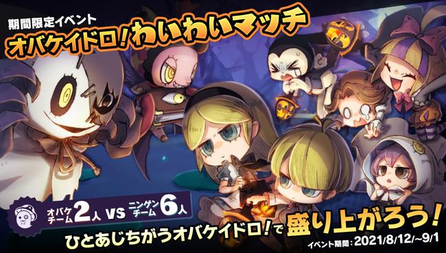 Nintendo Switch™ソフト『オバケイドロ!』8月12日14:00より期間限定【オバケイドロ!わいわいマッチ】を開催!&DLC【キャラクター追加パック】が登場!