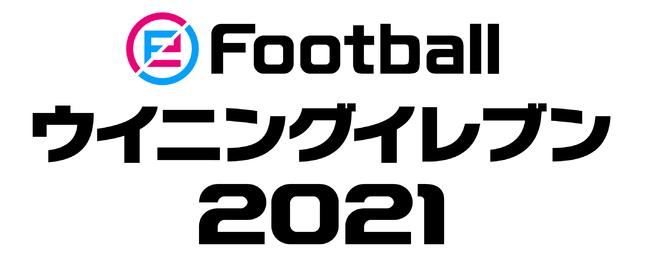 『ウイニングイレブン 2021』にて東京2020オリンピック競技大会をテーマとしたキャンペーンを開催!