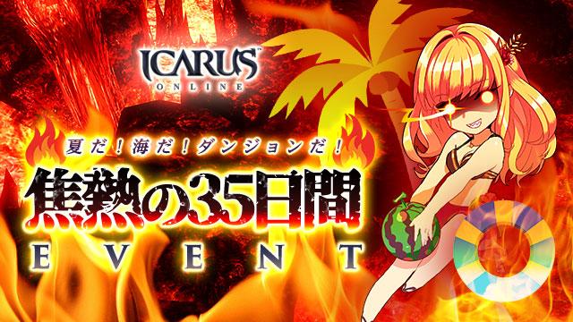 天地を駆けるファンタジーMMORPG「ICARUS ONLINE」サマーシステムイベント第2弾「焦熱の35日間」イベント開始!