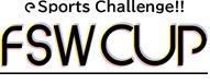 「eSports Challenge!! FSW CUP」第2戦レース結果、第3戦参加者募集のお知らせ!【FSWインフォメーション No.I-22】