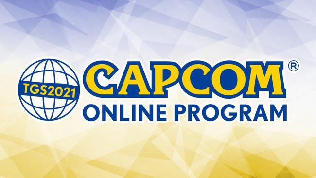 2021年9月30日(木)22時より、「東京ゲームショウ2021 オンライン」公式番組にて「カプコン オンラインプログラム」の放送が決定!