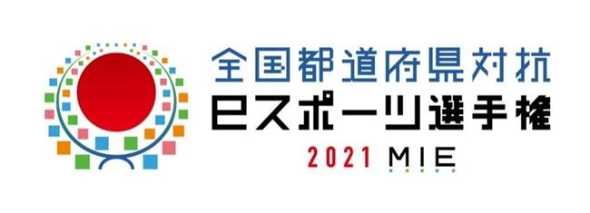 「全国都道府県対抗eスポーツ選手権 2021 MIE」開催方式変更のお知らせ