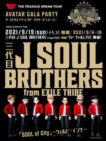 """三代目 J SOUL BROTHERS 初の""""3Dアバター化""""ヴァーチャルライブ「SOUL of City」 を9月19日(日)開催! ~モーションキャプチャーでメンバーの動きを完全再現~"""