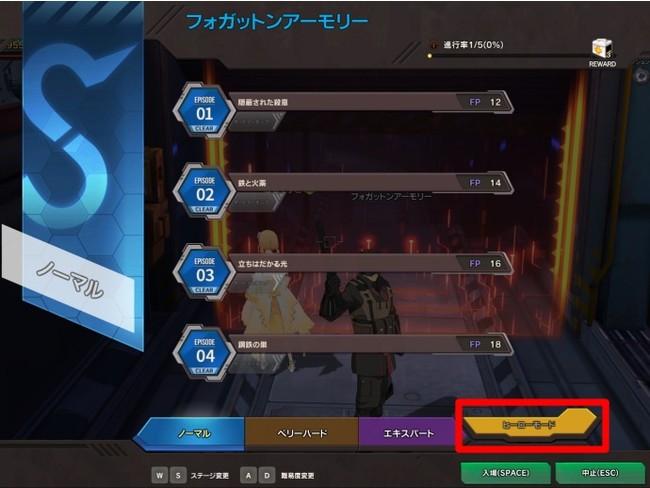 「ヒーローモード」ボタンをクリックすると入場できる!