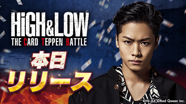 HiGH&LOWのゲームアプリ『 HiGH&LOW THE CARD TEPPEN BATTLE』9月16日(木) iOS/Androidで正式サービス開始!!