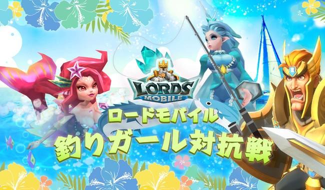 釣りガール事務局が人気スマホゲーム「ロードモバイル」とコラボで「釣りガール対抗戦」を開催!勝利の女神は誰の手に?