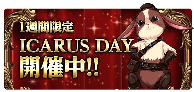天地を駆けるファンタジーMMORPG「ICARUS ONLINE」ICARUS DAYイベント開始!