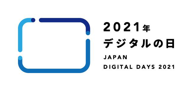 10月10日-11日は「2021年デジタルの日」!