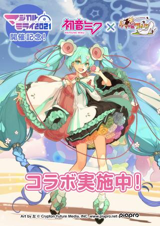 【ケリ姫スイーツ】『初音ミク「マジカルミライ 2021」』開催を記念して、今年も「初音ミク」らバーチャル・シンガーとのコラボイベントを開催!