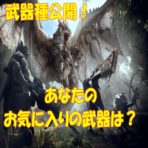 MHWサムネイル